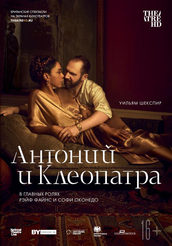 NTL: Антоний и Клеопатра (2018)