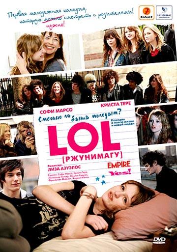 LOL [ржунимагу] (2008)