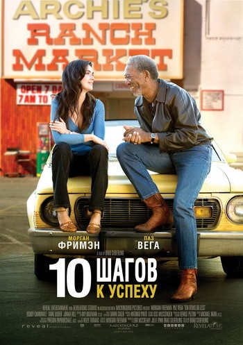 10 шагов к успеху (2006)
