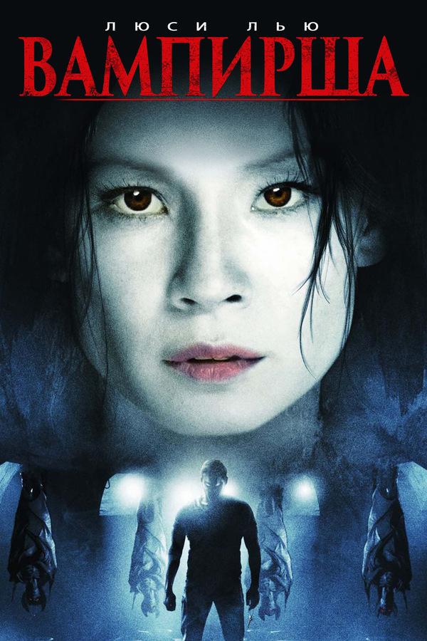 Вампирша (2006)
