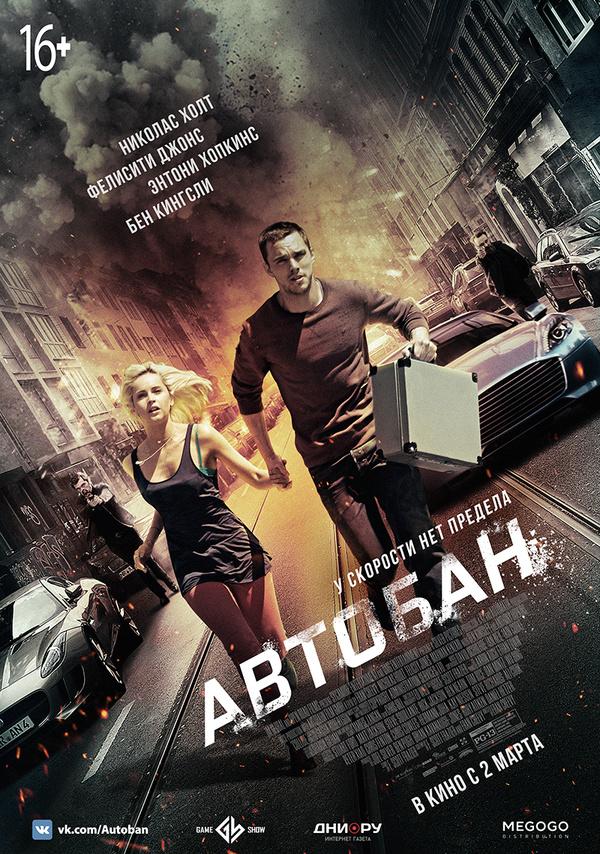 Автобан (2015)