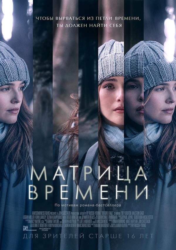 Матрица времени (2017)