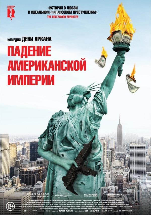 Падение американской империи (2018)