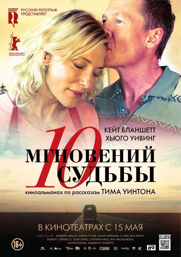 10 мгновений судьбы (2013)
