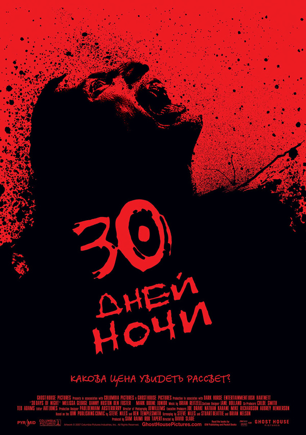 30 дней ночи (2007)
