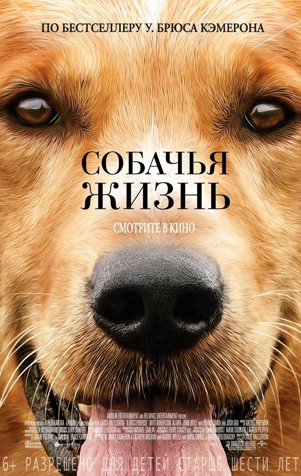 Собачья жизнь (2017)