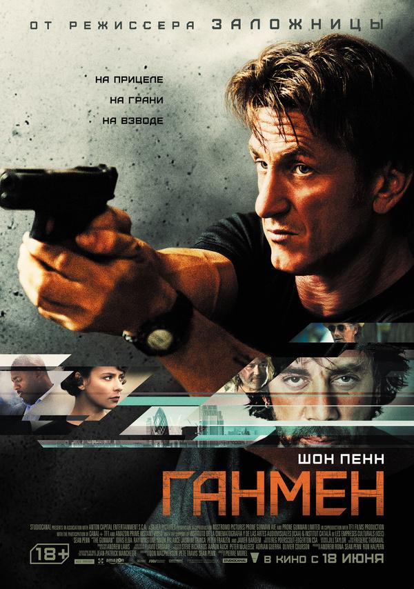 Ганмен (2015)