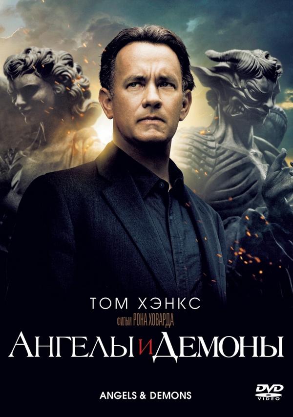 Ангелы и Демоны (2009)