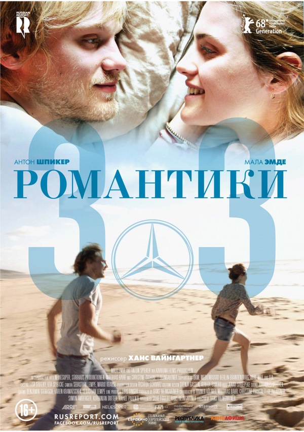 Романтики «303» (2018)