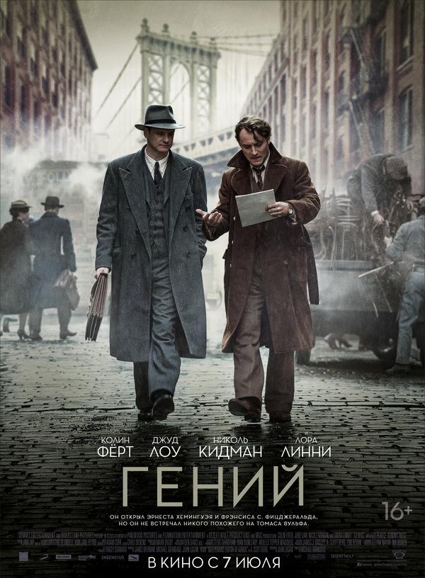 Гений (2015)