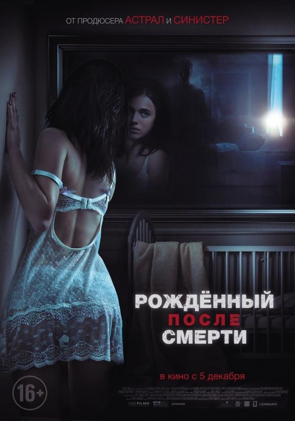 Рождённый после смерти (2019)