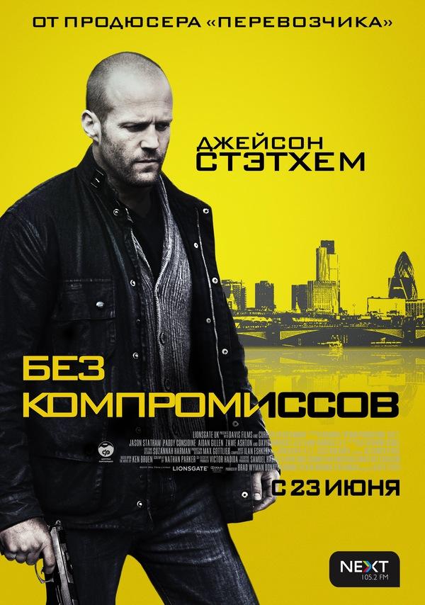 Без компромиссов (2011)