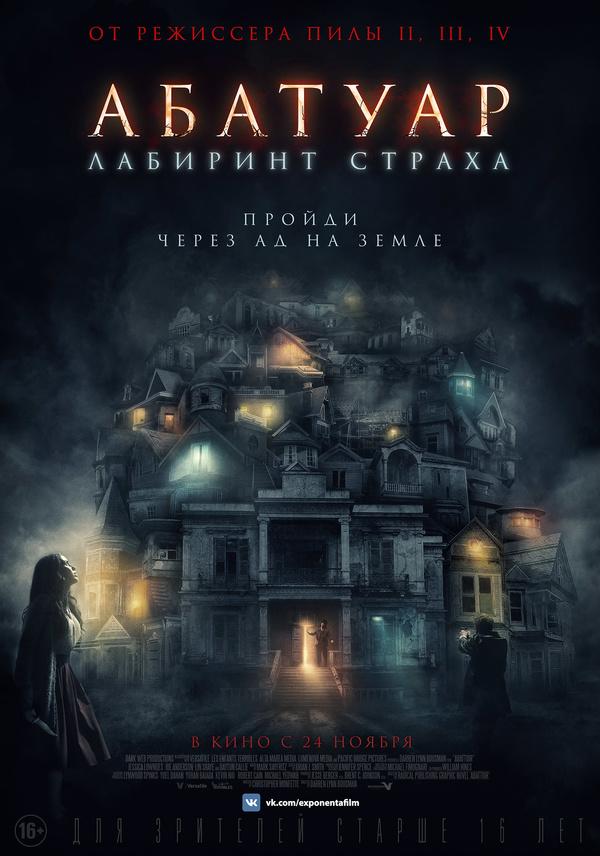 Абатуар. Лабиринт страха (2015)