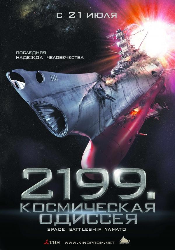 2199: Космическая одиссея (2010)