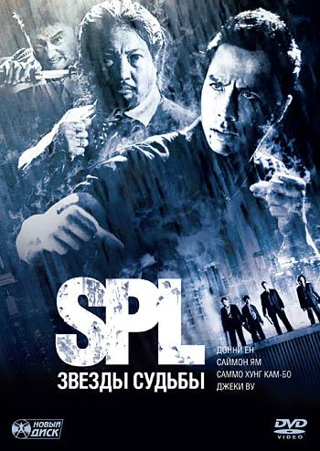 S.P.L. Звезды судьбы (2005)