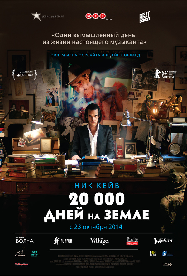 20 000 дней на Земле (2016)