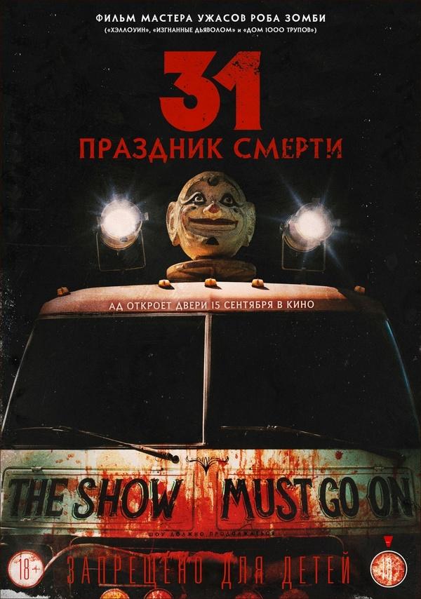 31: Праздник смерти (2016)
