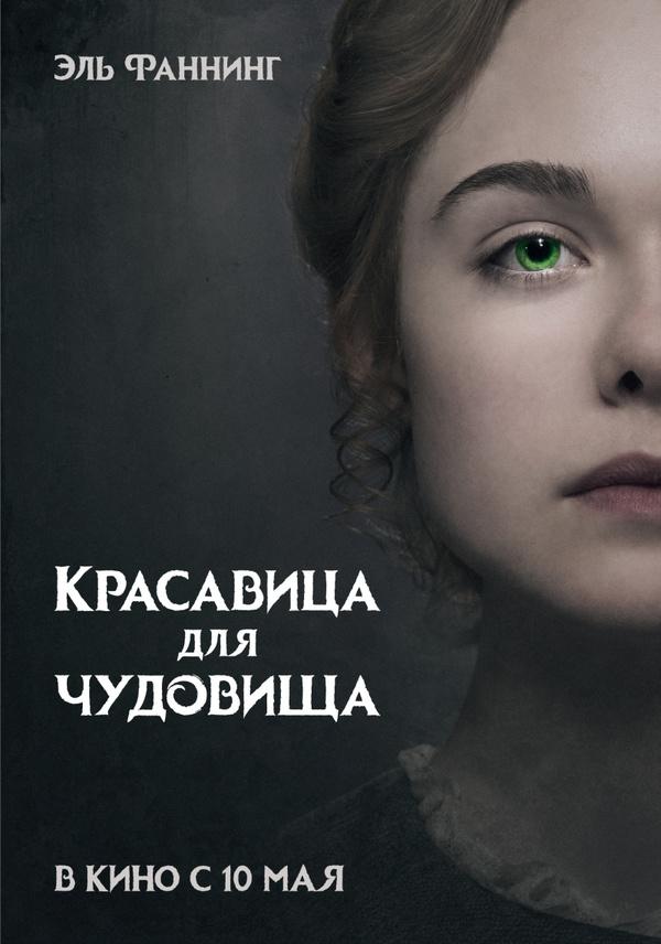 Красавица для чудовища (2017)