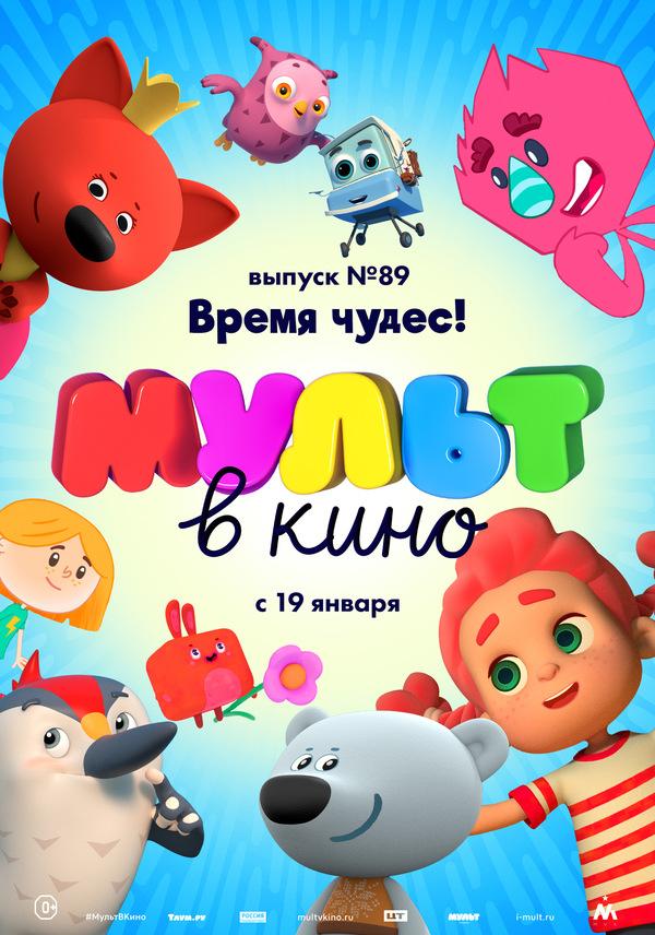 МУЛЬТ в кино. Выпуск 89. Время чудес! (2018)