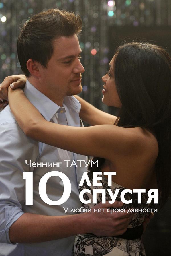 10 лет спустя (2011)