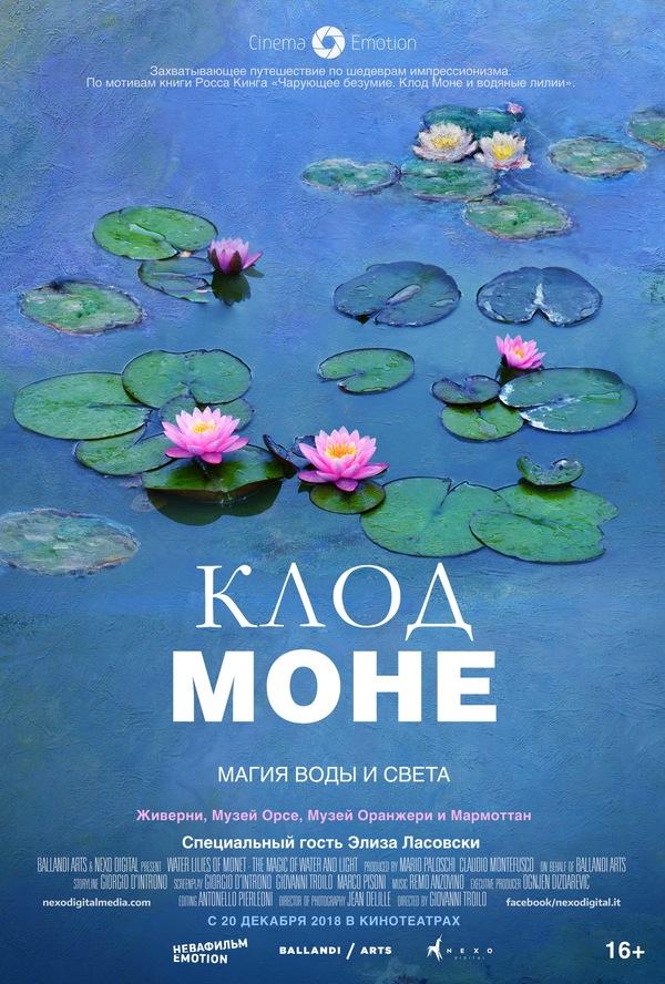 Водяные лилии Моне - волшебство воды и света (2018)