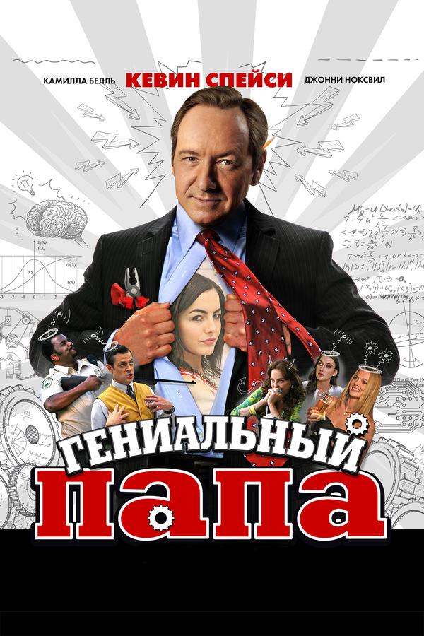 Гениальный папа (2010)