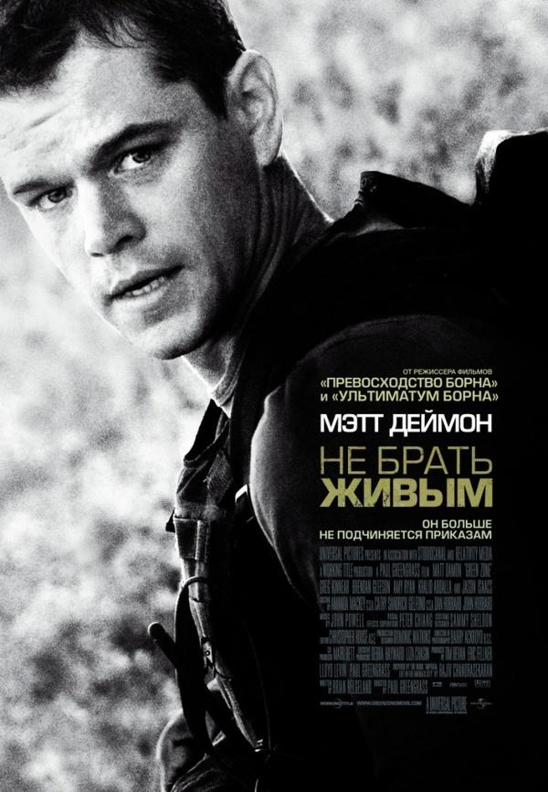 Не брать живым (2009)