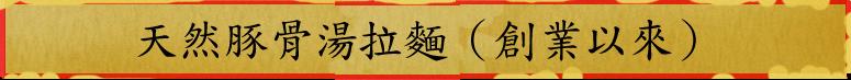 天然豚骨湯拉麵(創業以來)