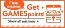 ミッションクリアでGAMESポイントGET!