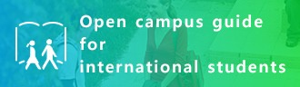 Open campus guide for foreign students