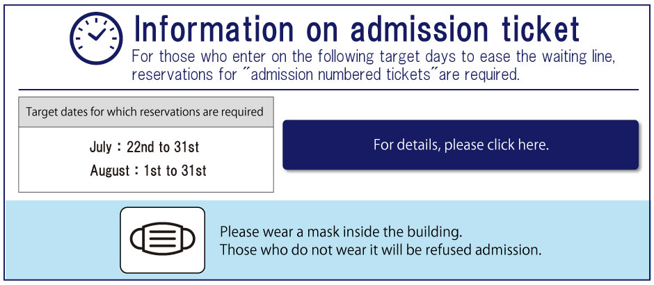 WEB admission numbered ticket information