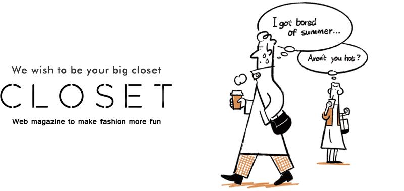 我們希望成為您享受時尚的大衣櫥 CLOSET WEB 雜誌