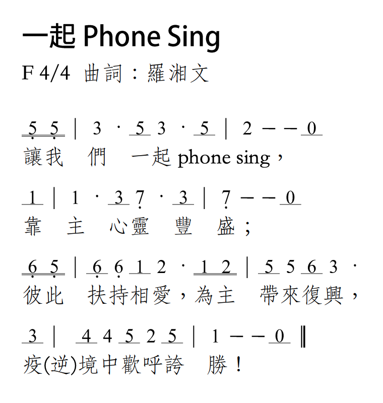 phone-sing-lyrics