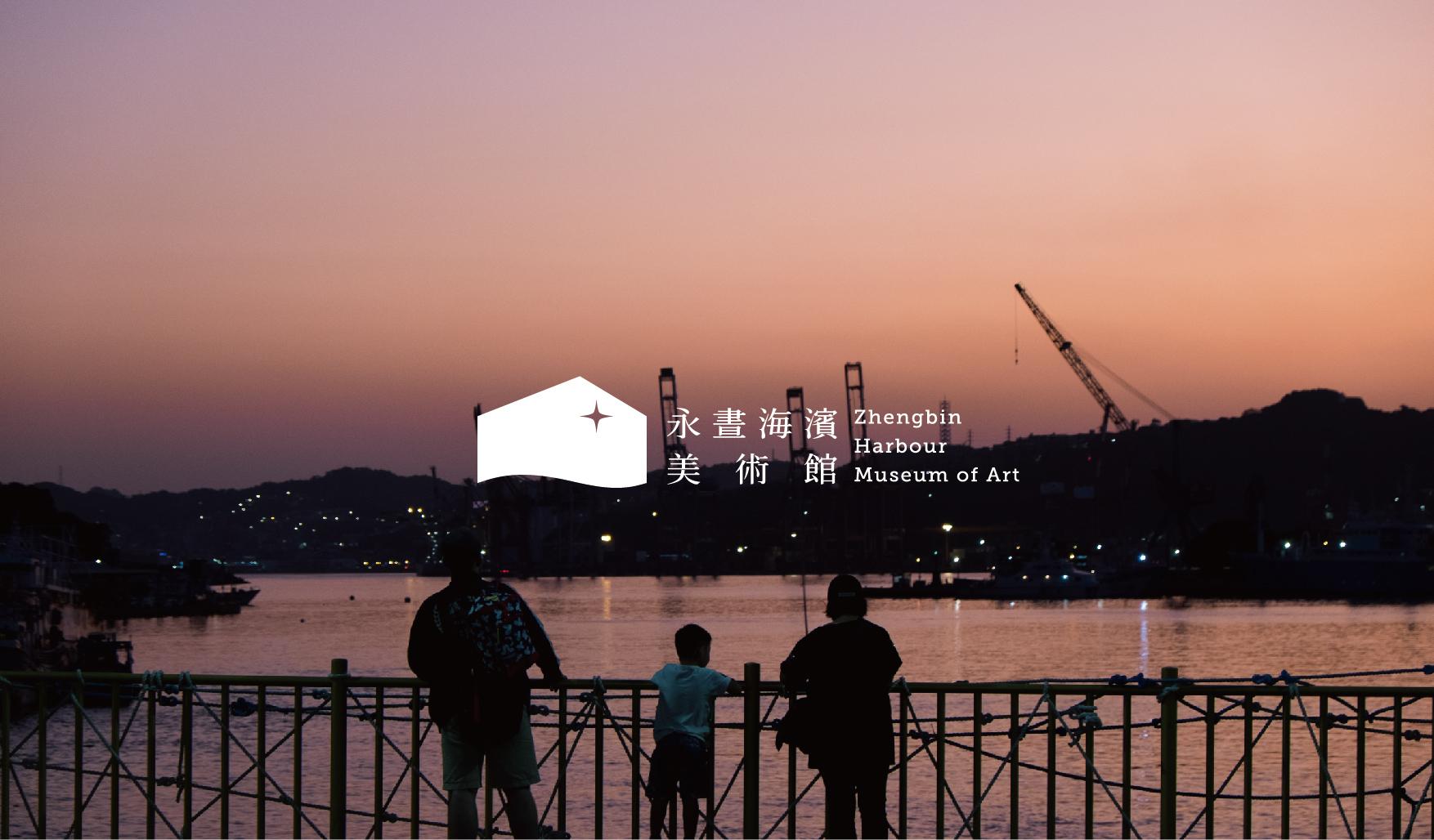 永晝海濱美術館-預約參觀