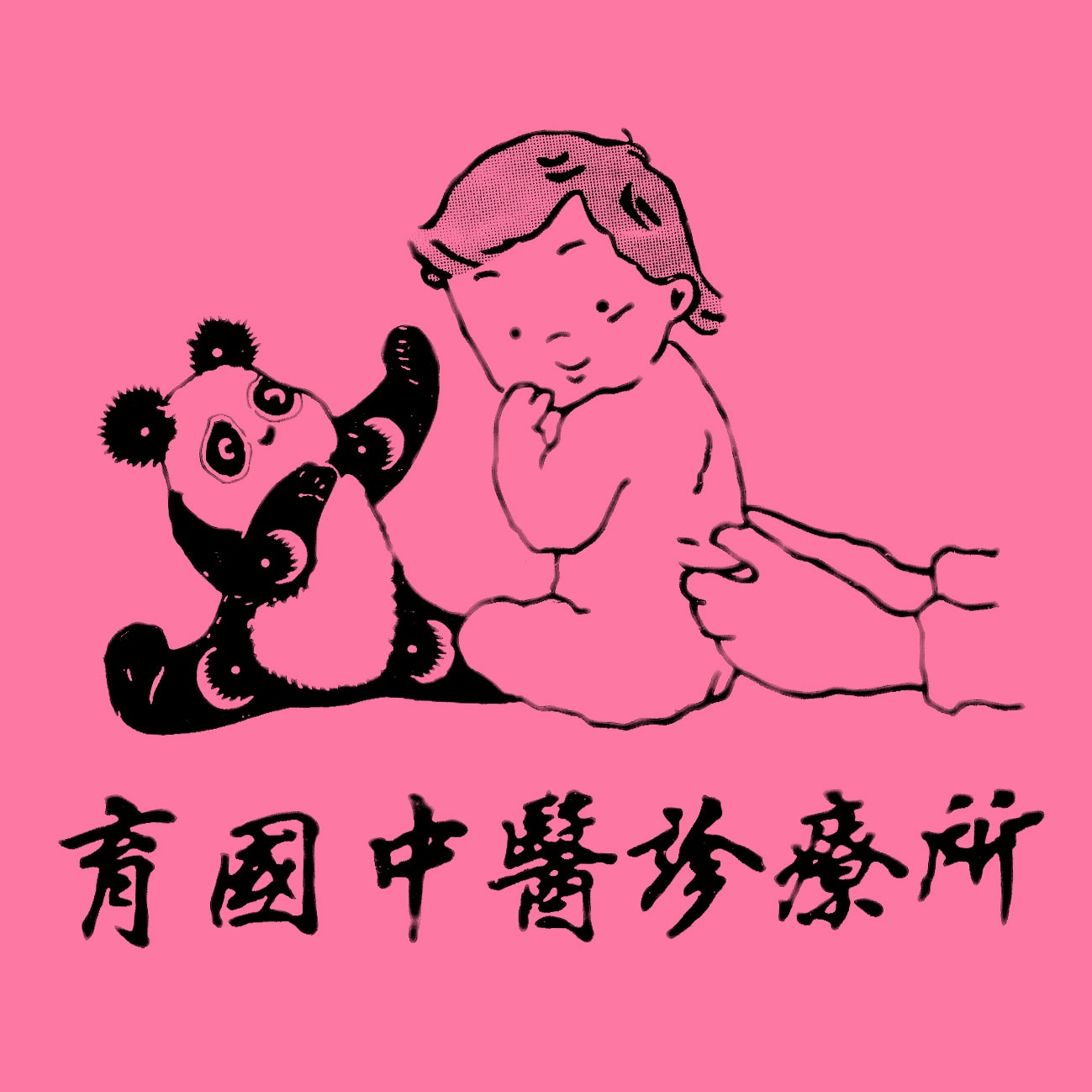 Child Massage and Tuina