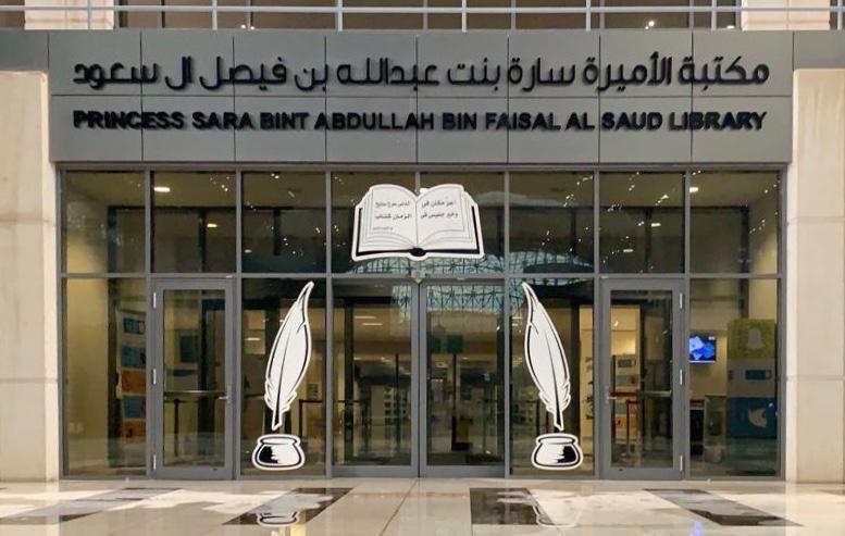 جامعة الملك سعود، عمادة شؤون المكتبات، حجز موعد حضور لمكتبة الأميرة سارة بنت عبدالله بن فيصل آل سعود