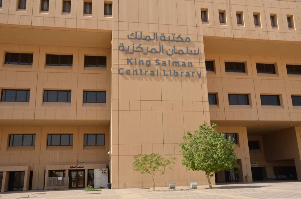 جامعة الملك سعود، عمادة شؤون المكتبات، حجز موعد حضور لمكتبة الملك سلمان