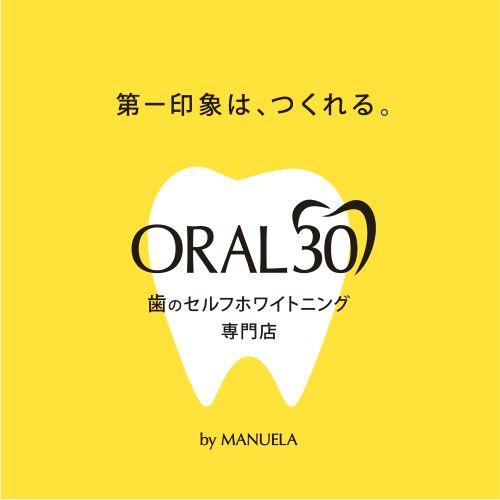 ORAL30 セルフホワイトニング予約