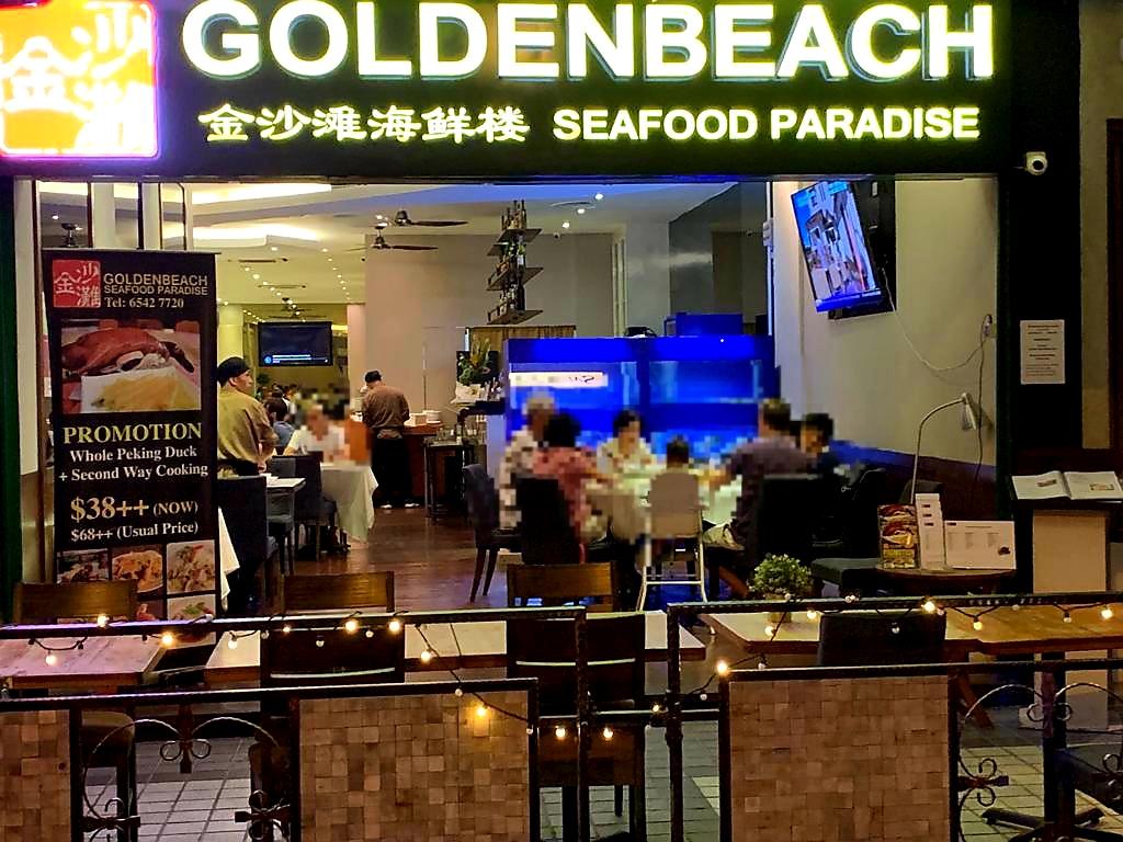 Goldenbeach Seafood Paradise<br/> 金沙滩海鲜楼