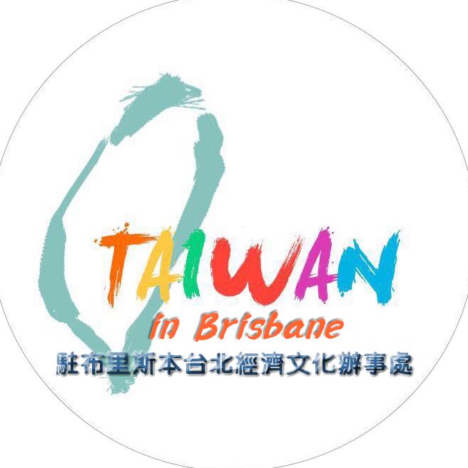 駐布里斯本辦事處線上預約 TECO Brisbane online booking