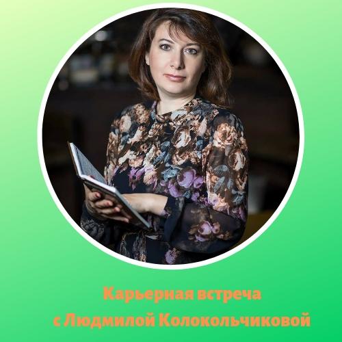 Встреча с Людмилой Колокольчиковой